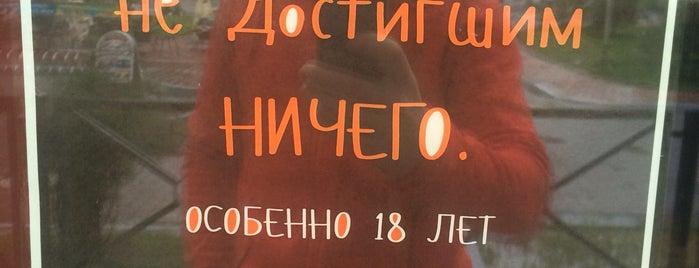 Оранжевый кот is one of Sochi 2018.