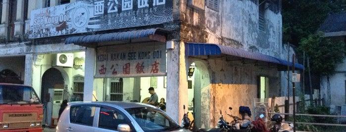 See Kong Ooi Restaurant (西公園飯店) is one of Charlie'nin Kaydettiği Mekanlar.