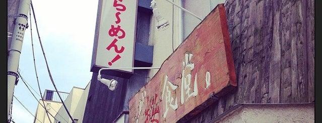ら~めん 桜食堂。(閉店) is one of 経堂の麺.