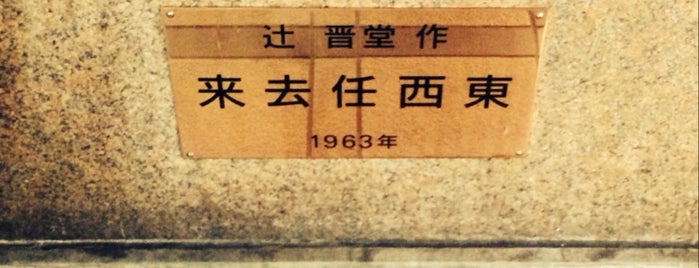 辻 晉堂 《来去任西東》1963年 is one of to do.