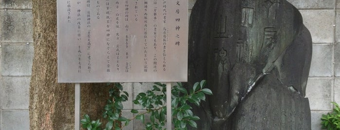 文房四神之碑 is one of 史跡・石碑・駒札/洛中南 - Historic relics in Central Kyoto 2.