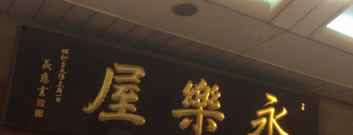 永楽屋本店 is one of Kyoto.