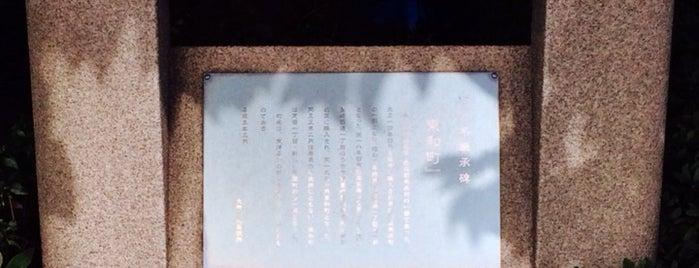旧町名継承碑「東和町」 is one of 旧町名継承碑.