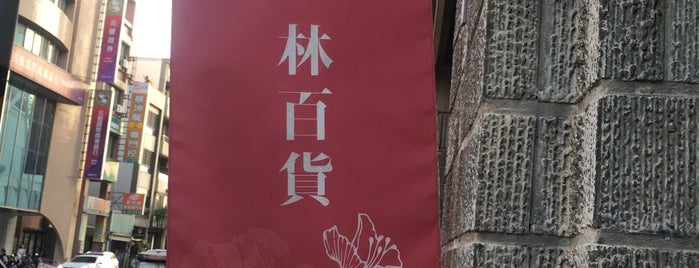 三星園 林百貨店 is one of Lieux qui ont plu à Andrew.