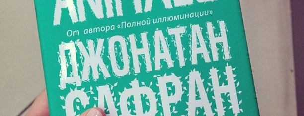 Республика* is one of สถานที่ที่ Nataly ถูกใจ.