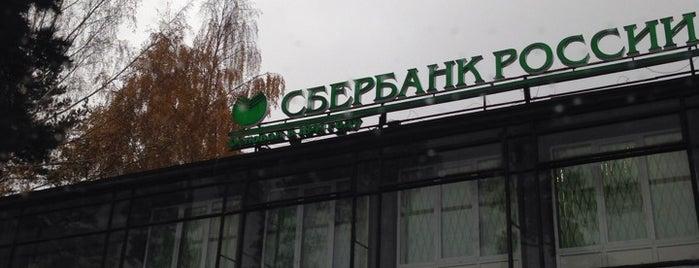 Сбербанк is one of Lugares favoritos de Татьяна.