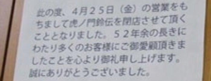 鈴傳 is one of Lieux sauvegardés par Naoto.