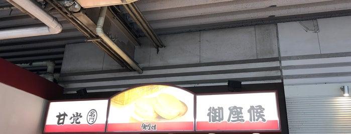 御座候 鶴橋駅店 is one of 和菓子.