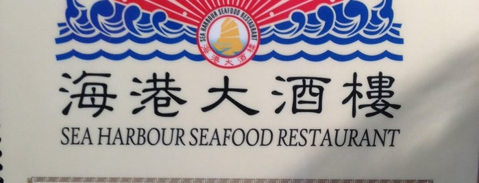 Sea Harbour Seafood Restaurant is one of Lieux qui ont plu à Jason.
