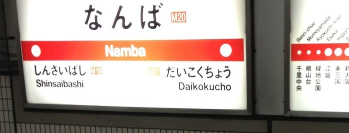 Namba Station is one of Japan To Do.