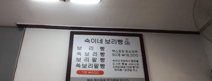 숙이네보리빵 is one of 음식.