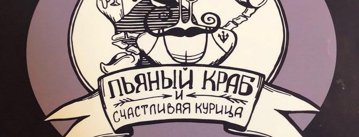Пьяный краб и счастливая курица is one of рестораны/гастропабы.