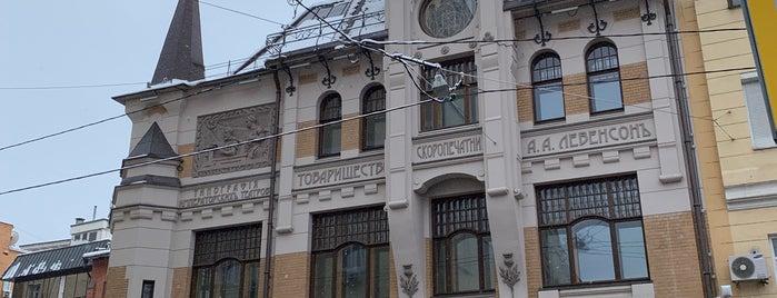 Товарищество скоропечатни А.А. Левенсона is one of 100 примечательных зданий Москвы.