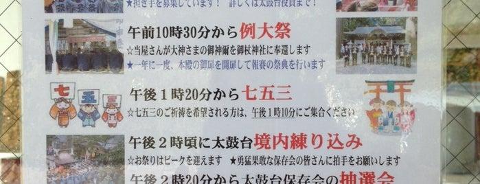 御杖神社 is one of 大和の風物詩 11月.