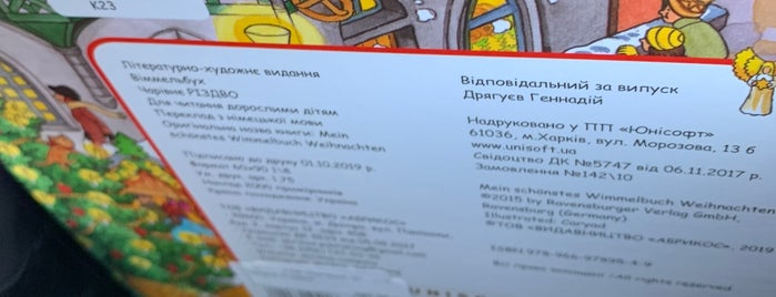Книгарня «Є» is one of Posti che sono piaciuti a Dmytro.