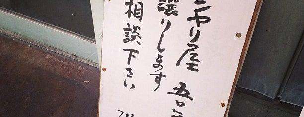 銀シャリ屋 ゲコ亭 is one of 行って食べてみたいんですが、何か?.