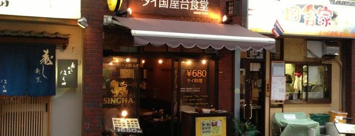 タイ国屋台食堂 西新宿ソイナナ is one of からいものチャージ用.
