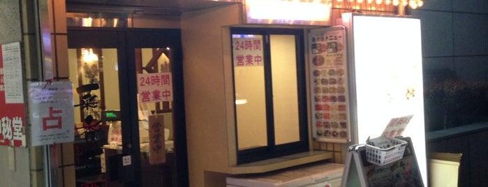中華料理 菜香菜 新宿店 is one of 500円以内で食べられるラーメン.