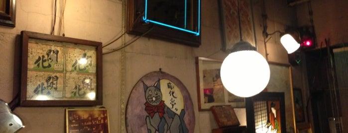 開化亭 is one of Chinese Restaurant.