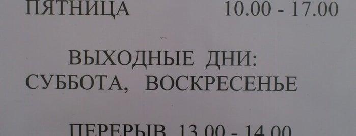Нотариус Барышева А.Ю. is one of Orte, die Artur gefallen.