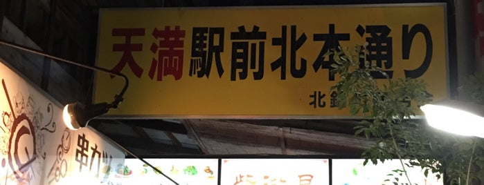 天満駅前北本通り is one of 大阪なTodo-List.