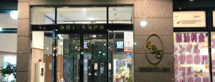 東横イン 弘前駅前 is one of Locais curtidos por 西院.
