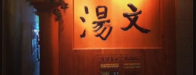 府中駅前天然温泉 縄文の湯 is one of 2 : понравившиеся места.
