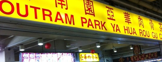 Outram Park Ya Hua Rou Gu Cha | 欧南园亚华肉骨茶 is one of Eats: Places to check out (Singapore).