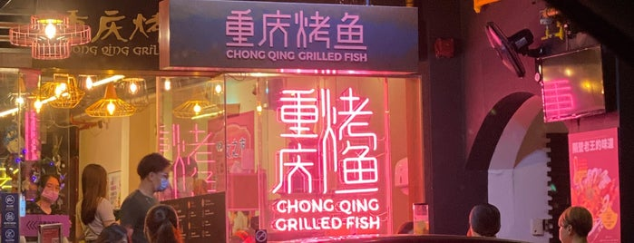 Chong Qing Grilled Fish is one of Restaurants to Try.