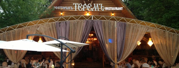 Теремъ is one of 20 favorite restaurants.
