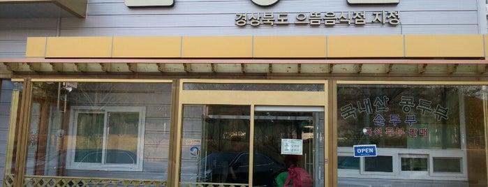 대게장순두부 금성관 is one of Local.