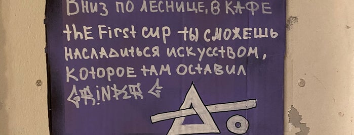 The First Cup is one of Moscow : coffee.