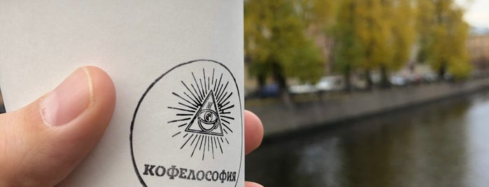 Кофелософия is one of Outside Moscow.