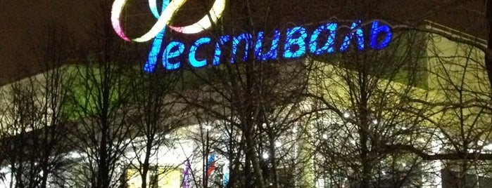 ТЦ «Фестиваль» is one of Москва.