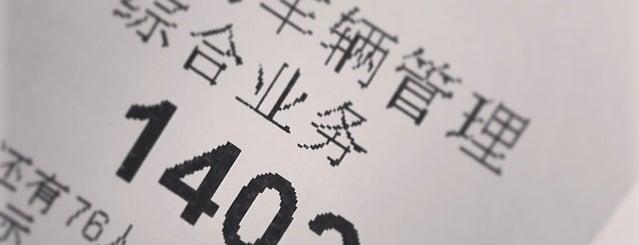 机动车辆管理所 is one of Lieux qui ont plu à Jingyuan.
