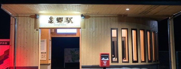 Izumigō Station is one of JR 미나미토호쿠지방역 (JR 南東北地方の駅).