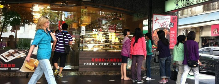 普諾麵包坊 Pozzo Bakery is one of Taipei Coffee, Tea, & Bakeries.
