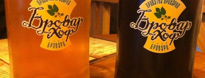 Бровар Хоф is one of Киевские мини-пивоварни / Kyiv Breweries.