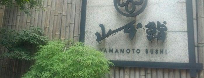 Yamamoto Sushi is one of 스시 서울.