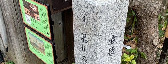 品川宿本陣跡 is one of South of Tokyo.