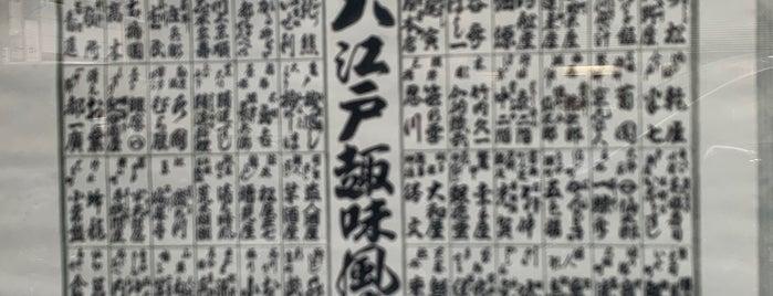 刃物 うぶけや is one of 東京2.
