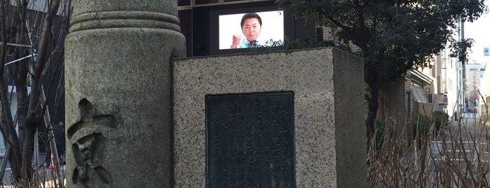 京橋記念碑 is one of 記念碑.
