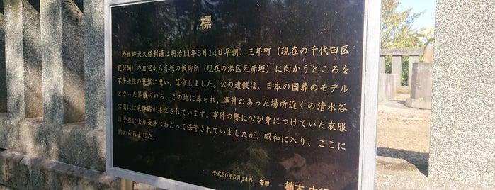 大久保利通公墓 is one of 西郷どんゆかりのスポット.