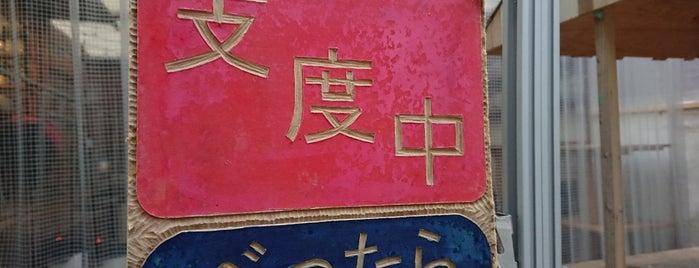 BETTARA STAND is one of Find My Tokyo.