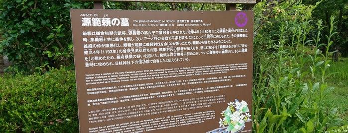 源範頼の墓 is one of 伊豆.