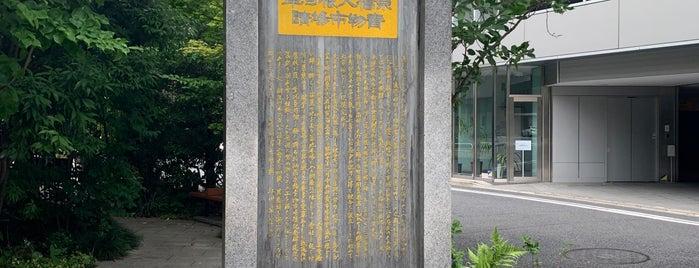 京橋大根河岸青物市場跡 is one of 記念碑.