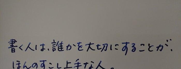 パイロットコーポレーション is one of 東京人さんの保存済みスポット.