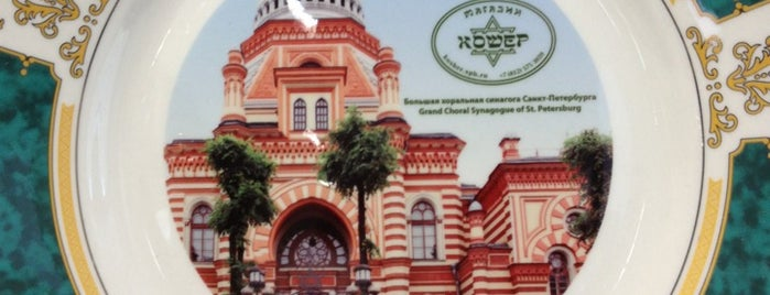 Магазин Кошер is one of Восточная кухня | Eastern Diner.