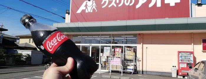 クスリのアオキ東沖野店 is one of Tempat yang Disukai Tomato.
