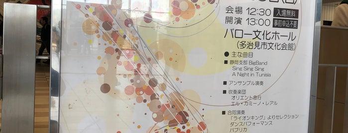バロー文化ホール(多治見市文化会館) is one of Kanaさんのお気に入りスポット.
